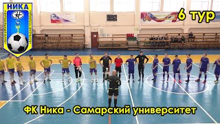 Ника Самарский университет 09 01 2021 Суперлига г Самара мини футбол