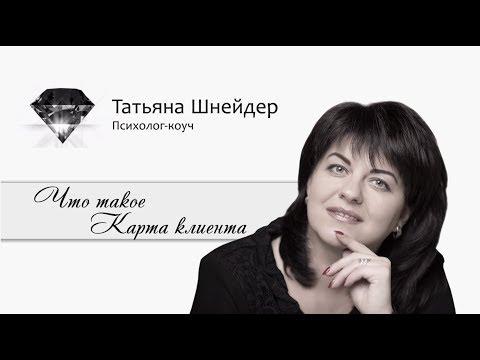 """Татьяна Шнейдер: что такое """"карта клиента""""?"""