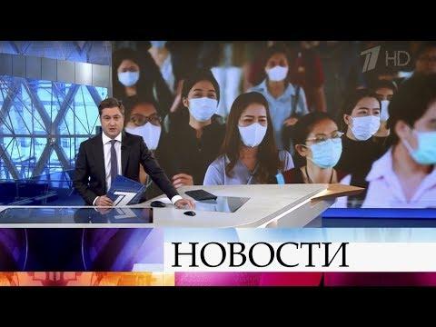 Выпуск новостей в 09:00 от 11.03.2020