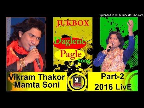 Vikram Thakor -Dagale Ne Pagale MP3 Song Full Audio JUKEBOX