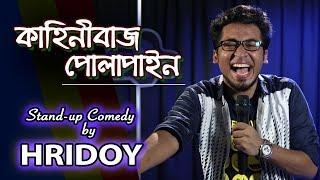 Kahinibaj Polapain । কাহিনীবাজ পোলাপাইন । Emdadul Haque Hridoy । Standup Comedy
