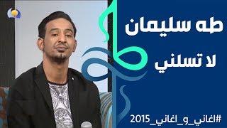 طه سليمان Taha Suliman - لاتسلني - اغاني واغاني 2015
