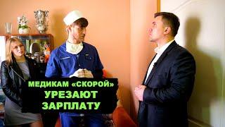 Путин пробивает дно! Что делают с врачами в период кризиса и пандемии?
