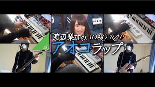 欅坂46 べりかこと 渡辺梨加の「アオコラップ」をバンド演奏にしてみま...