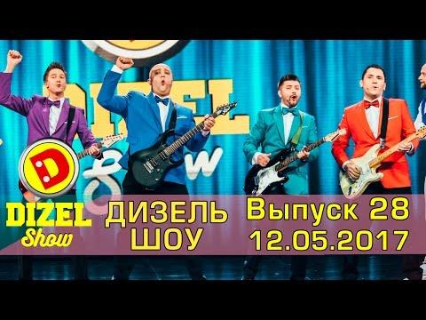 Дизель шоу -