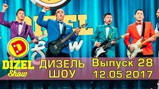 Дизель шоу - полный выпуск 28 от 12.05.2017 | Дизель Студио Украина