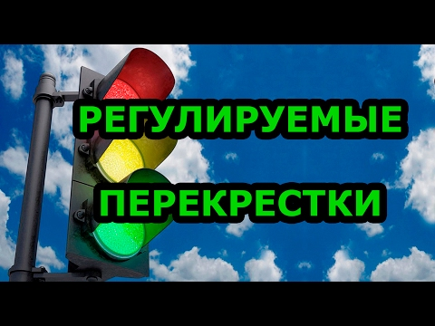 Проезд регулируемых перекрестков ПДД + БИЛЕТЫ