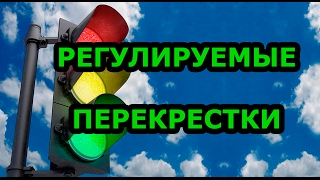 Проезд регулируемых перекрестков ПДД + БИЛЕТЫ(, 2017-02-14T19:28:55.000Z)