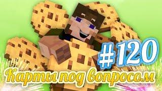 Карты под вопросом #120 (ЛУЧШАЯ КАРТА!) Minecraft [Прохождение Карты]