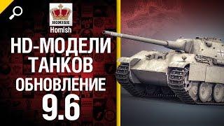 обновление 9.6 - HD-модели танков - Будь готов! - от Homish World of Tanks
