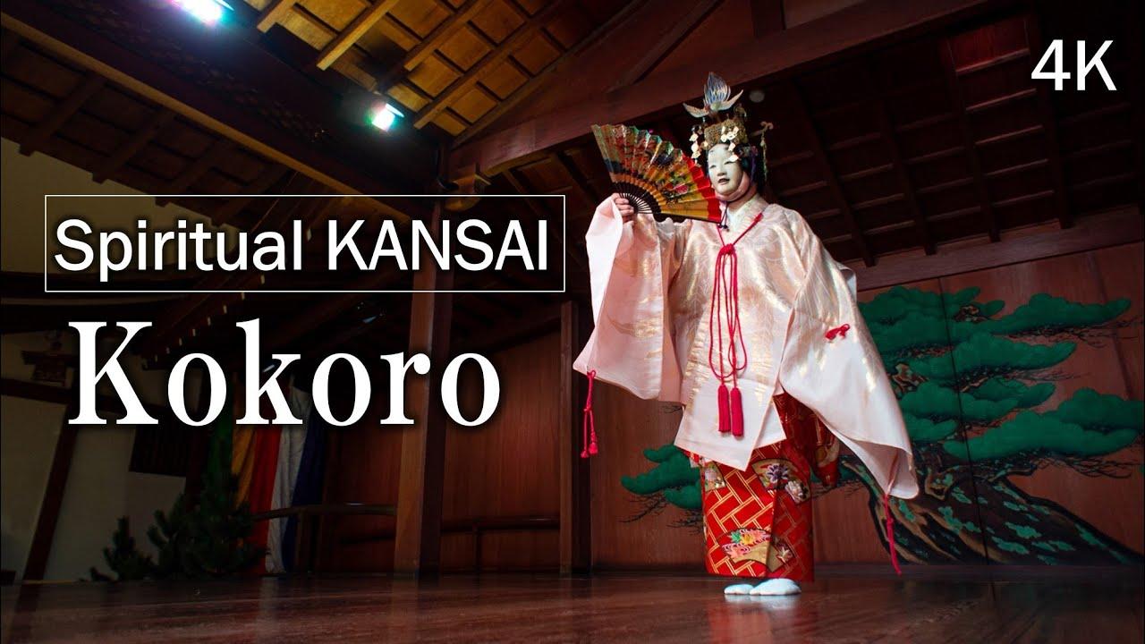 Spiritual KANSAI , Kokoro