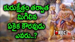 The Man Who Left End of Kurukshetra  from Kouravas | Telugu Mystery Videos