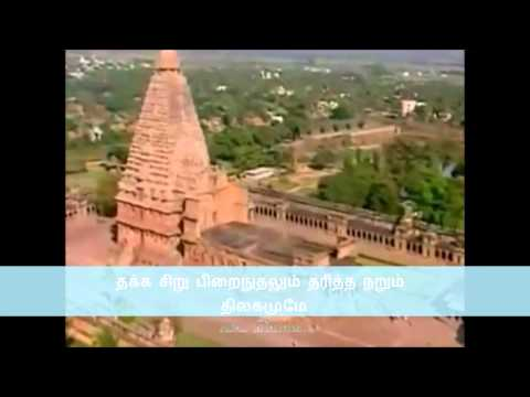 தமிழ்த்தாய் வாழ்த்து - Invocation to Goddess Tamil (Tamil Thai Vazhthu)