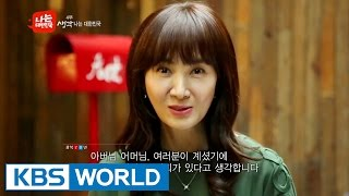 National Grand Chorus: I am Korea | 국민대합창 나는 대한민국 - Ep.4: Thinking of Korea (2015.08.14)