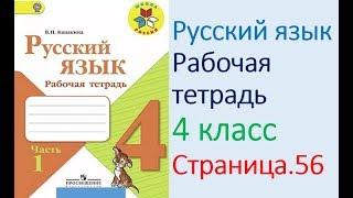 ГДЗ рабочая тетрадь по русскому языку  4 класс Страница. 56  Канакина