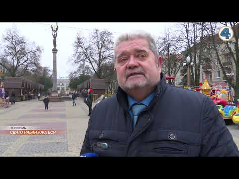 TV-4: «Зоряне небо» та 3D-ілюмінація: у Тернополі готуються до новорічно-різдвяних свят