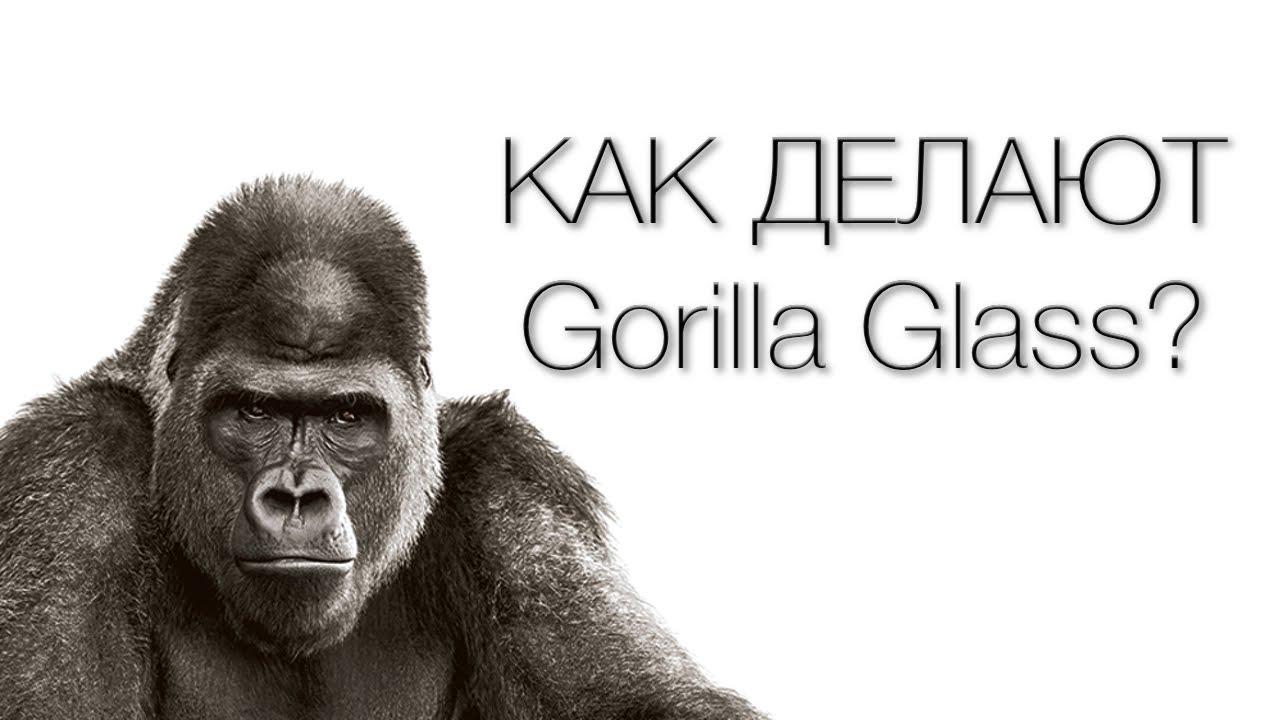 Как делают Gorilla Glass | База Знаний