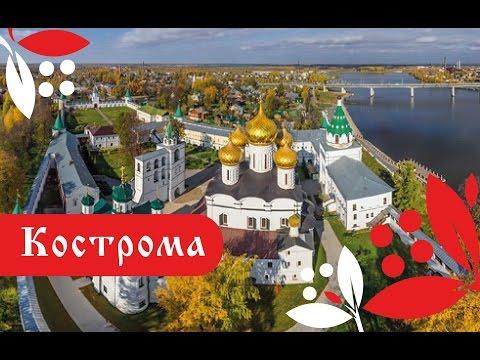 Кострома. Фильм о городе