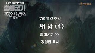 7월 11일 주일예배 #올랜도교회#올랜도한인교회#주은혜교회