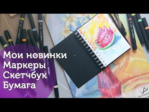 Мои новинки| Артбук, Маркеры, Бумага/ Vista Artista| New materials|Sketchbook| Markers|Paper