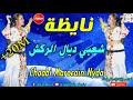 شعبي مغربي نايظة لجميع الأفراح والمناسبات 2019 Top Chaabi Marocain mp3