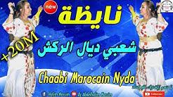 شعبي مغربي نايظة لجميع الأفراح والمناسبا