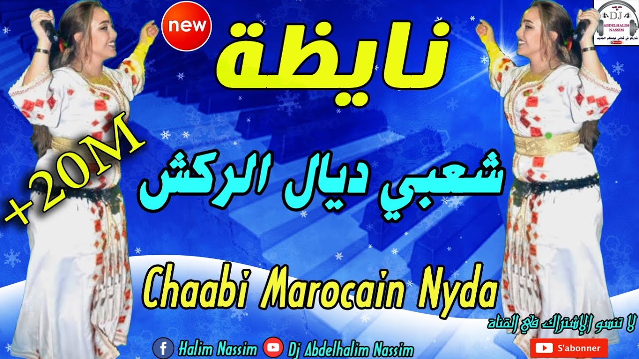 Download شعبي مغربي نايظة لجميع الأفراح والمناسبات 2019 Top Chaabi Marocain