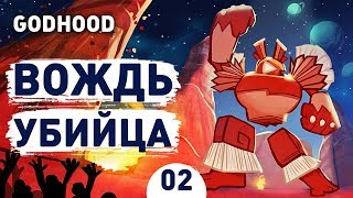 ВОЖДЬ УБИЙЦА! - #2 GODHOOD ПРОХОЖДЕНИЕ
