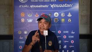 Thailand Youth League : Interview สัมภาษณ์ความพร้อมทีมอุบล ยูเอ็มที ยูไนเต็ด