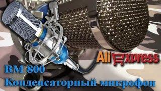 AliExpress: конденсаторный микрофон BM-800(Обошёлся мне в 22.89$ Пришёл за 31 день. Заказывал тут: http://ali.pub/ls3q1 Микр - не оригинал, реплика. Ссылка, по которой..., 2015-06-09T03:53:42.000Z)