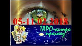 ДЕВА. ТАРО-астро прогноз на 05-11.02.2018. Tarot. КОРИДОР ЗАТМЕНИЙ.