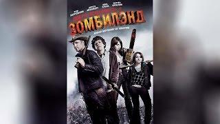 Добро пожаловать в зомбилэнд (2009)