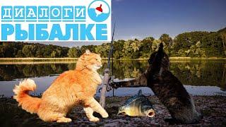 Рыбалка это как любовь не клюёт сматывай удочки Приколы на рыбалке 2021 ТРОФЕЙНАЯ РЫБАЛКА 2021