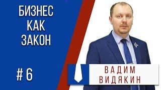 Бизнес как закон Вадим Видякин: товар надлежащего качества можно вернуть?