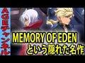 ガンダムAGE メモリーオブエデンという隠れた名作 の動画、YouTube動画。