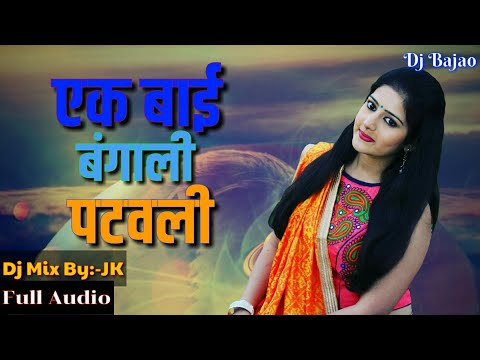 Chiknya Chiknya Baykola La Marathi Dj Song | DJ Mix By JK | Marathi Dj Mix Songs 2018
