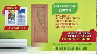 Ульяновские двери(, 2016-05-30T15:30:53.000Z)