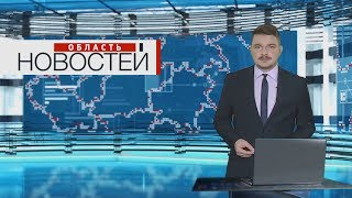 Область новостей в 18 30 Выпуск 02 12 19