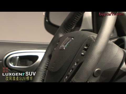 Luxgen SUV登場