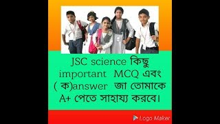 jsc science MCQ suggestion 2018