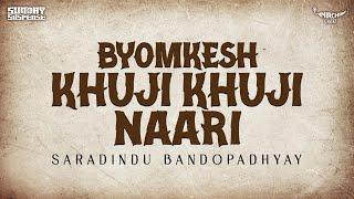 Sunday Suspense | Byomkesh | Khuji Khuji Naari | Shorodindu Bandopadhyay | Mirchi 98.3