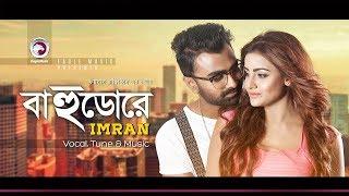 Elomelo Ichhe Joto (BAHUDORE) | Bangla New Love Whatsapp Status | Imran | Brishty | 2018