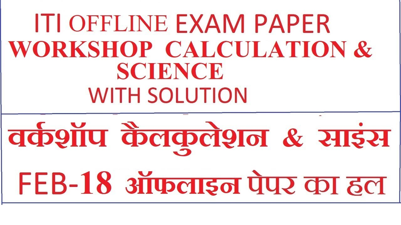 workshop calculation and science feb 2018 answer key by bharat lal