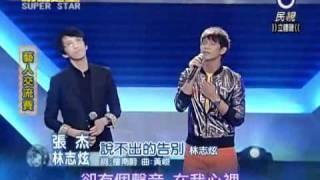2010-08-28 明日之星-張杰+林志炫-說不出的告別