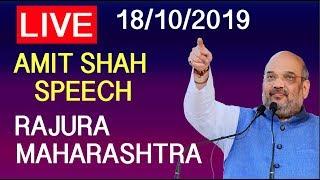 गृहमंत्री अमित शाह राजुरा महाराष्ट्र का पूरा भाषण  | Amit Shah Speech Rajura Maharashtra