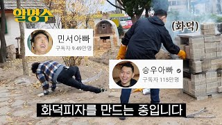 화덕 피자는 사드세요.....제발 (feat.@승우아빠)   할명수 ep.15