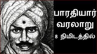 பாரதியார் வாழ்க்கை வரலாறு   Tamilar History   BioScope