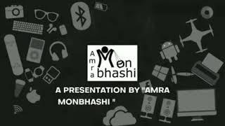 SAMMYER DHATRI,, a short documentory on Shahid Janani Jahanara Imam - created by 'Amra Monbhashi'