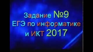 ЗАДАНИЕ 9. ЕГЭ по Информатике 2017. Кодирование графической информации. ДЕМО