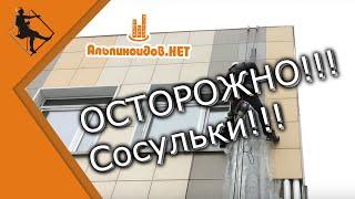 Очистка водостока и фасада от наледи и сосулек(, 2017-02-11T19:37:34.000Z)